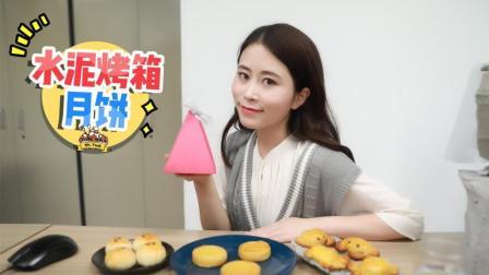 办公室小野 第一季:蛋黄豆沙鲜肉饼 你最爱哪一款        9.3