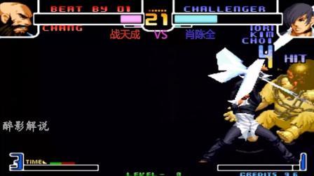 拳皇2002: 战天成终于碰到的对手, 被八神庵无情穿三