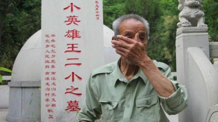 王二小13岁壮烈牺牲后, 儿时一起放牛的小伙伴, 为他默默守墓58年
