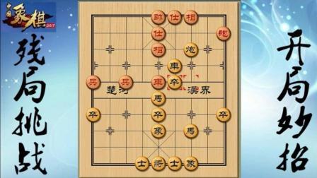 象棋: 实战开局仙人指路卒底炮, 对方十有八九会中套路!