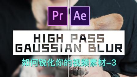 【AE&PR】如何锐化你的视频素材-3