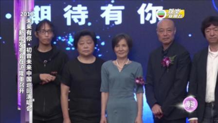 未来有你·初音未来2018中国巡回演唱会 新闻发布会在沪隆重召开