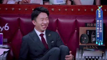 火星情报局:薛之谦作弊被捉,做了个搞笑的动