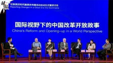 中国改革开放故事是纪录片创作的宝库