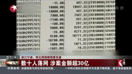 视频|浙江宁波: 特大网络赌博案告破--数十人落网 涉案金额超30亿