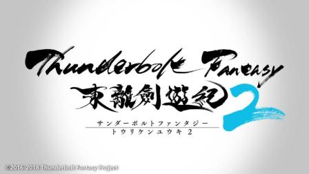 Thunderbolt Fantasy 东离剑游纪2 PV-60s