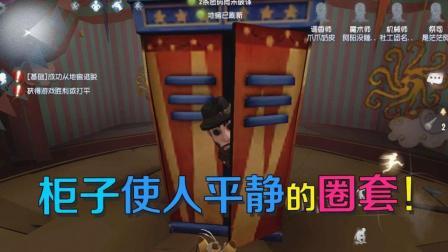 第五人格: 布渴靠侦探调查鬼屋神秘歌声, 差点中了柜子的圈套