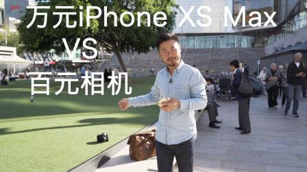 苹果 iPhone XS Max vs 10年旧的百元单反相机,谁拍照更强大?