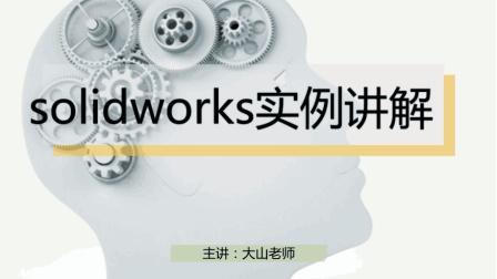 Solidworks气动教程: 气动电磁阀的选型讲解