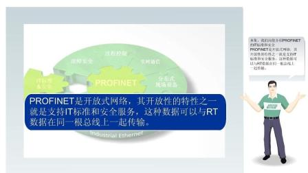 PROFINET基础在线教程(8)-IT标准和安全