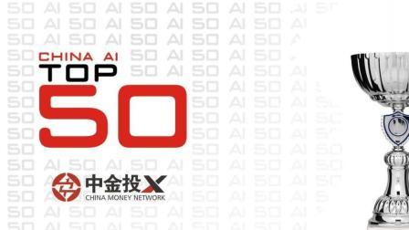 中国AI 50 榜单于夏季达沃斯大会上发布