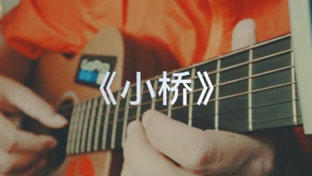 吉他弹唱暗杠《小桥》一首好听的民谣小曲!