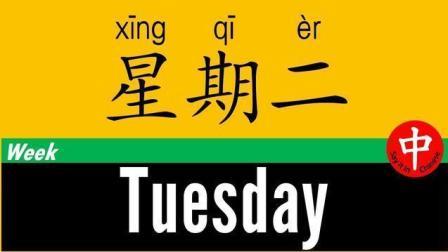 TUESDAY汉语怎么读? TUESDAY中文怎么写?