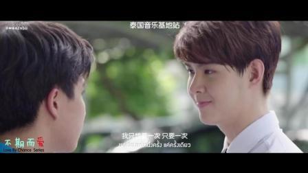泰剧《不期而爱》OST《希望》中字MV