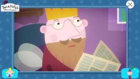 班班和莉莉的小王国第二季精彩全集: 发条预告片