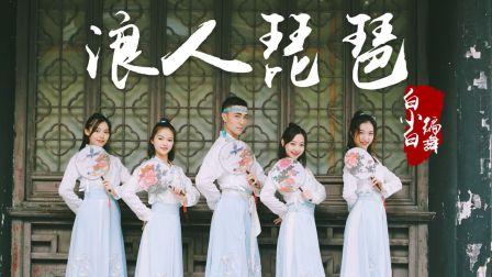 《浪人琵琶》中国风爵士编舞【TS DANCE】