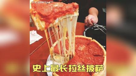 披萨探店~能拉一米多长的深盘披萨