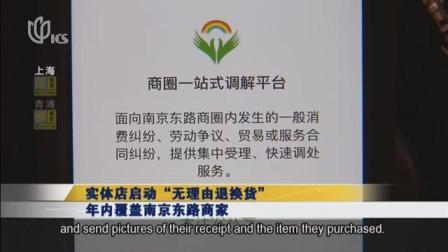 "视频|East Nanjing Road stores improve return policy 实体店启动""无理由退换货"" 年内覆盖南京东路商家"