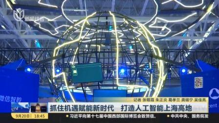 视频 抓住机遇赋能新时代 打造人工智能上海高地