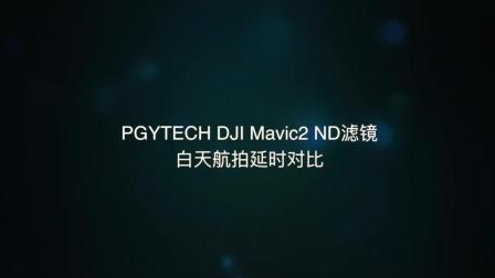 PGYTECH DJI Mavic2 ND滤镜白天航拍延时测试