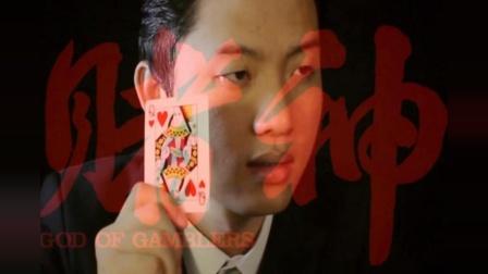 好菜坞《赌神》大显身手, 演员莲藕超强模仿重现周润发赌神风采