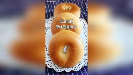 原味贝果面包低油低糖
