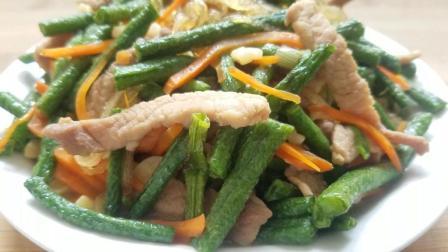 肉炒豆角这样炒, 营养美味, 非常好吃下饭的家常菜!