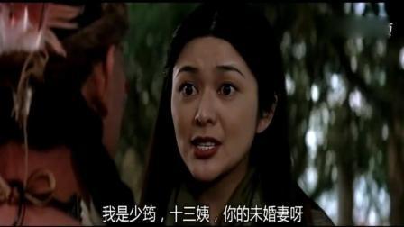 黄飞鸿失忆后不认识十三姨 关之琳怒甩订婚戒指