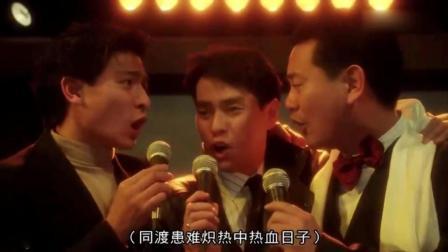 谭咏麟刘德华还有陈百祥三人唱的这是什么歌, 很好听啊1