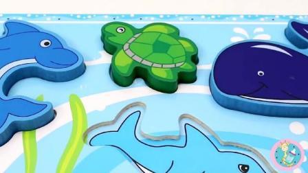 益智玩具幼儿海洋动物拼图玩具认知