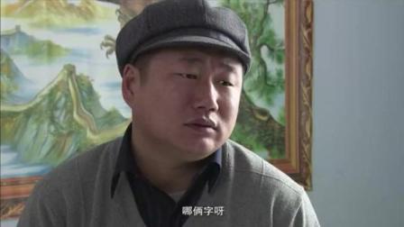 老徐怼赵四: 刘能那个抠劲你是知道的, 孩子这花钱地方多着呢, 你再挺一个月他都挺不住了