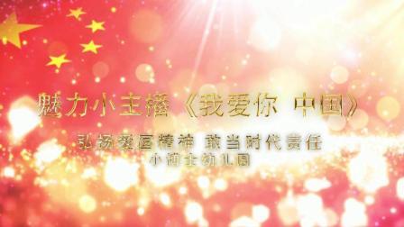 魅力小主播《我爱你  中国》外景拍摄第一期