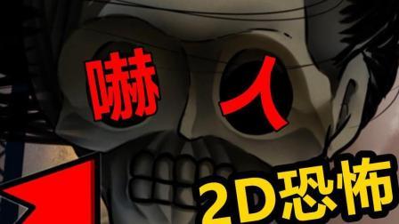 2D黑暗系超猎奇恐怖游戏【中英双字】INCUBO实况试