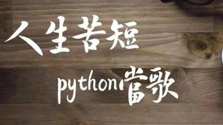 带你学习python循环中断