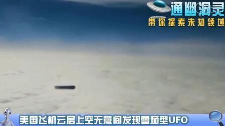美国飞机云层上空发现长条雪茄型UFO, 莫非外星人