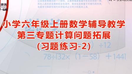 六年级上册数学辅导教学第三专题计算问题拓展(习题练习-2)302
