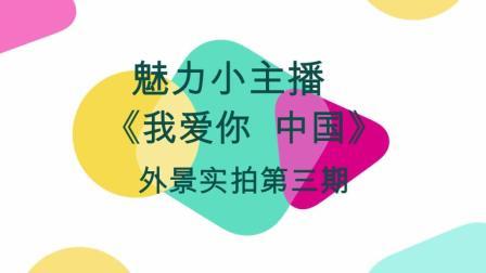 魅力小主播《我爱你  中国》外景拍摄第三期