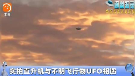 实拍空中直升机与不明飞行物UFO相遇