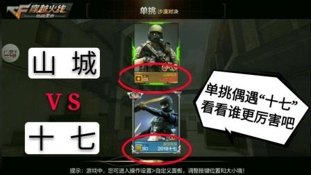 """CF手游 山城单挑偶遇""""十七"""", 看看谁更厉害吧?"""