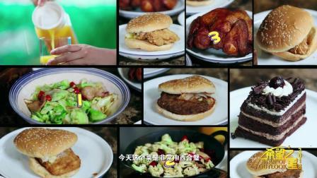 2018希望之星大学成人组十强—吃不胖的姑娘王婧艺