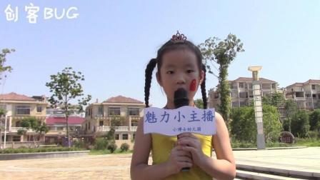 魅力小主播《我爱你  中国》外景拍摄第二期