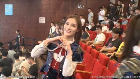 SNH48剧场公演 180922