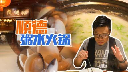 广州︱番禺南村的这家老字号, 总算为顺德粥水火锅正名了! !