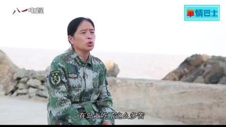 王继才: 我这一生, 亏欠父母妻儿, 但对国不能亏