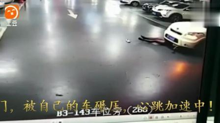 女司机因没关车门, 被自己的车碾压, 离奇丧命