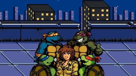 【小握解说】女记者艾普丽尔被绑架《FC忍者神龟2: 扩展版》第1期