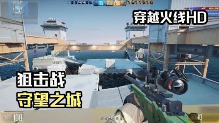 CFHD: 守望之城狙击战, 这图现在可以游泳了!