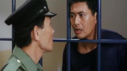《监狱风云2》粤语, 雷老虎这回让发哥害惨了, 十几尺变一百多尺
