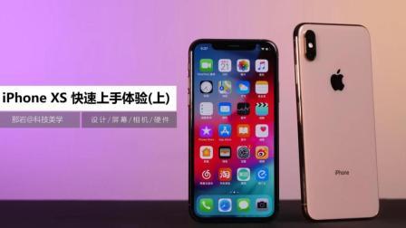 iPhone XS/XS Max 上手体验(上)