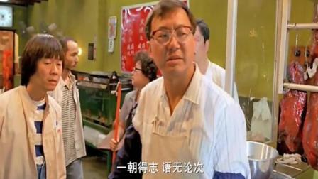 《鸡同鸭讲》粤语版, 新店开张, 许冠杰来客串剪彩, 就走一个过场